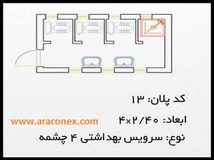 پلان 13- پلان کانکس 4-2.5