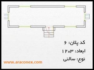 پلان 6-پلان کانکس 12-3