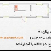 پلان 7-پلان کانکس 10-2.5